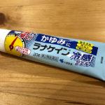 夏には最強!? かゆみ止め薬「ラナケイン 冷感ジェル」がおすすめすぎる。